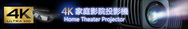 Home Theater Projector 家庭影院投影機